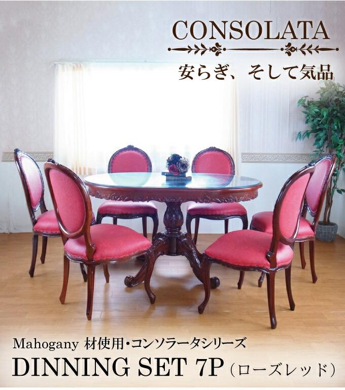 マホガニー材使用・CONSOLATA-コンソラータ-ダイニング7Pセット(1500・チェアローズレッド)