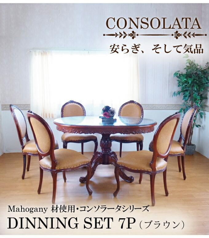 マホガニー材使用・CONSOLATA-コンソラータ-ダイニング7Pセット(1500・チェアブラウン)