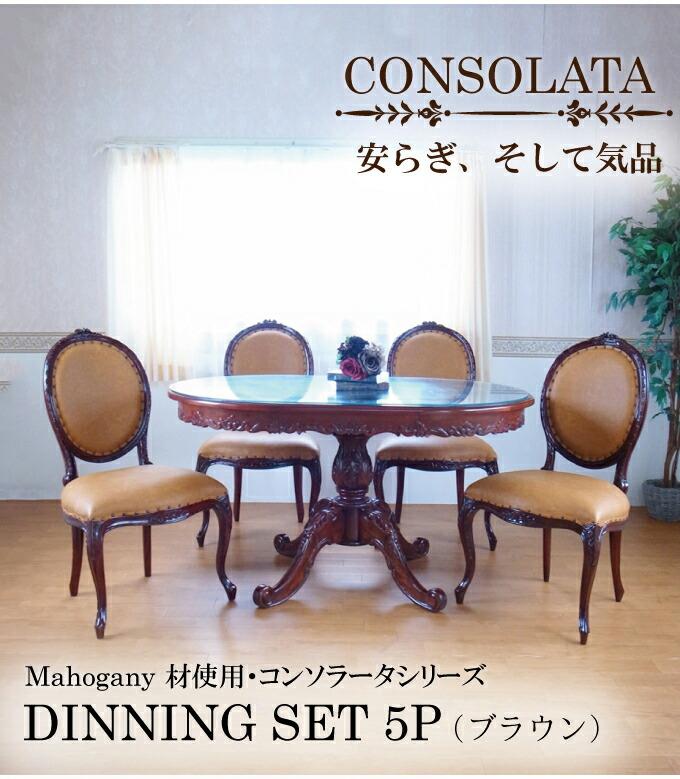 【家財便Eランク】マホガニー材使用・CONSOLATA-コンソラータ-5Pセット(1350・チェアブラウン)