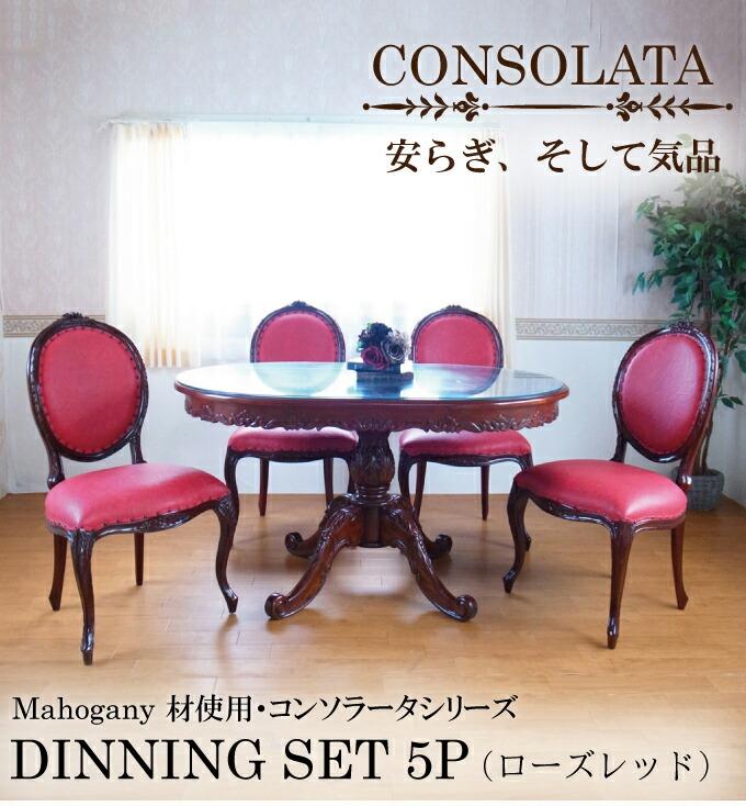 【家財便Eランク】マホガニー材使用・CONSOLATA-コンソラータ-5Pセット(1350・チェアローズレッド)