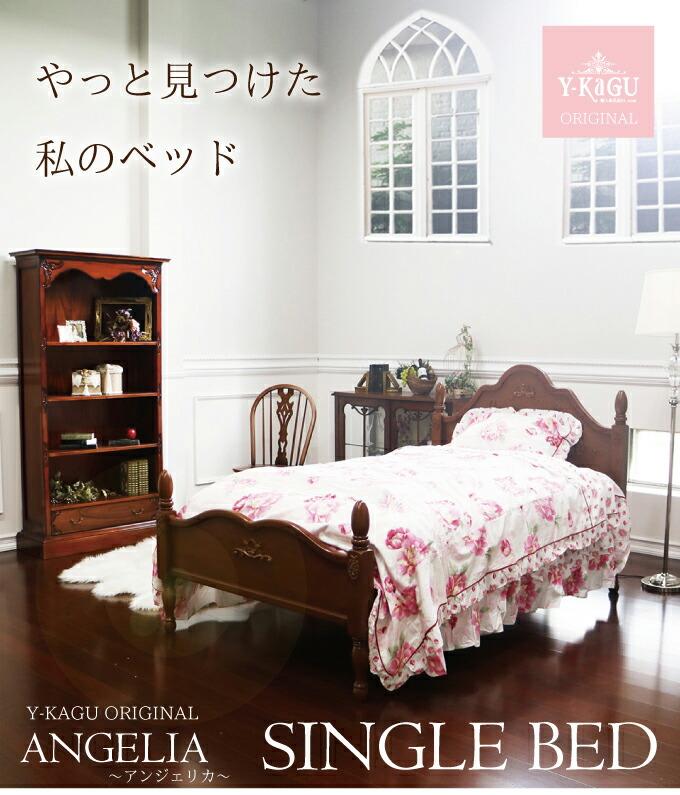 【家財便Dランク】【Y-KAGUオリジナル】シングルベッド(BR)〜ANGELIA・アンジェリカ〜