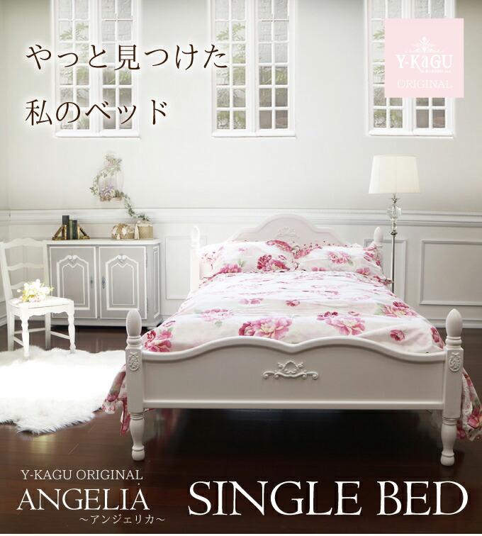 【Y-KAGUオリジナル】シングルベッド(WH)〜ANGELIA・アンジェリカ〜