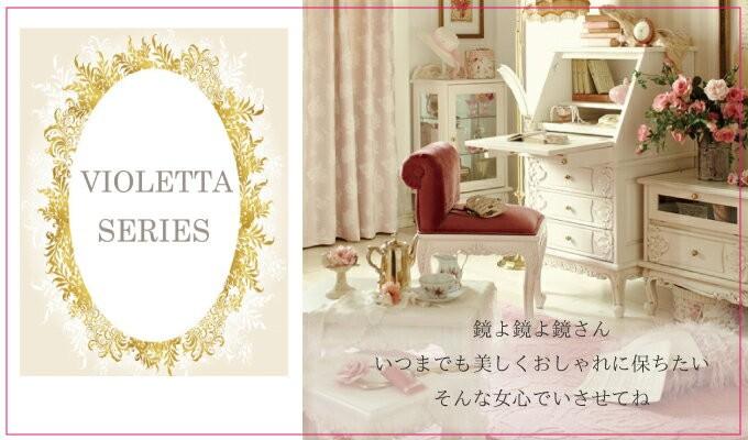 ヴィオレッタ,ロマプリ,姫家具