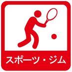 スポーツ・ジム