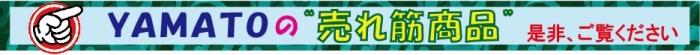 YAMATOの売れ筋商品