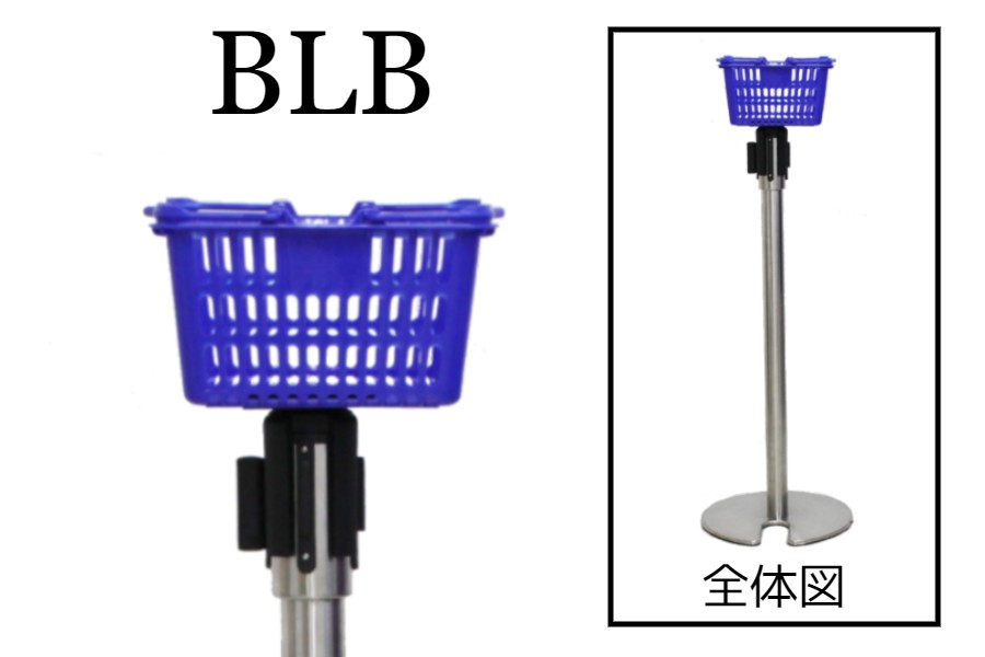 バスケットスタンド BLB