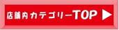 01店舗内カテゴリーTOP