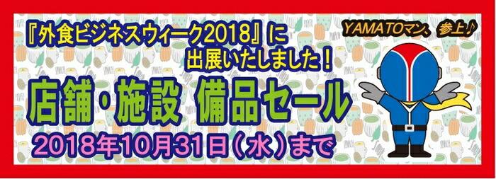 外食ビジネスウィーク2018_店舗備品セール