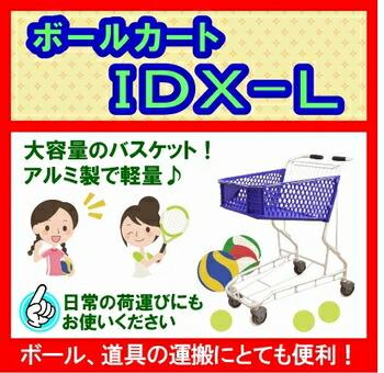 ボールカートIDX-L