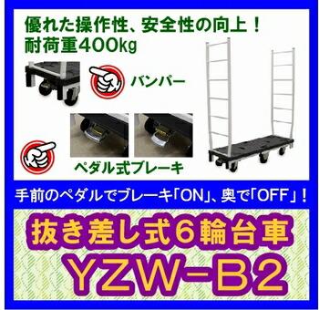 6輪台車YZW-B2