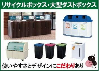 リサイクルボックス・大型ダストボックス