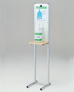 アルコール消毒液 ポンプスタンド プレート付き AS-01P