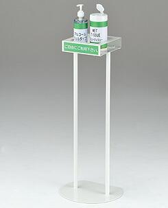 アルコール消毒液 ポンプ台 AS-02