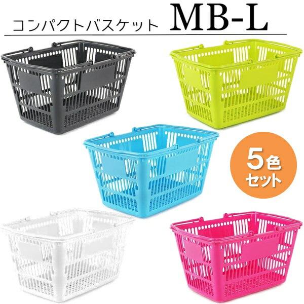 5色セット ミニマイバスケット MB-L