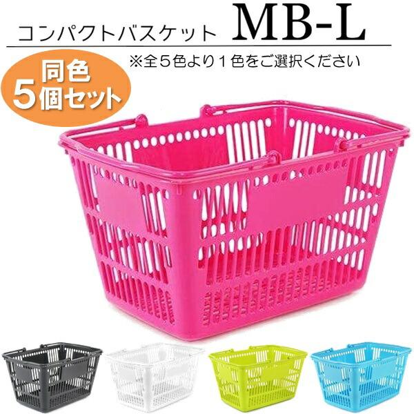 同色5個セット ミニマイバスケット MB-L