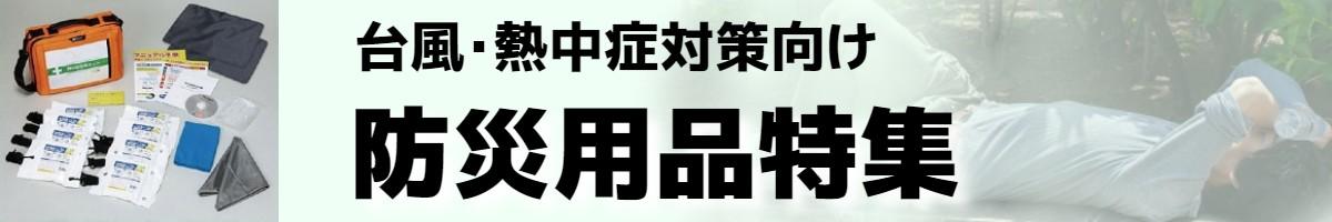 台風・熱中症対策