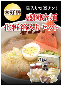 具入りで楽チン!盛岡冷麺化粧箱入りセット