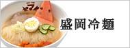 本場盛岡冷麺