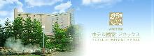 ホテル糸魚川国富アネックス