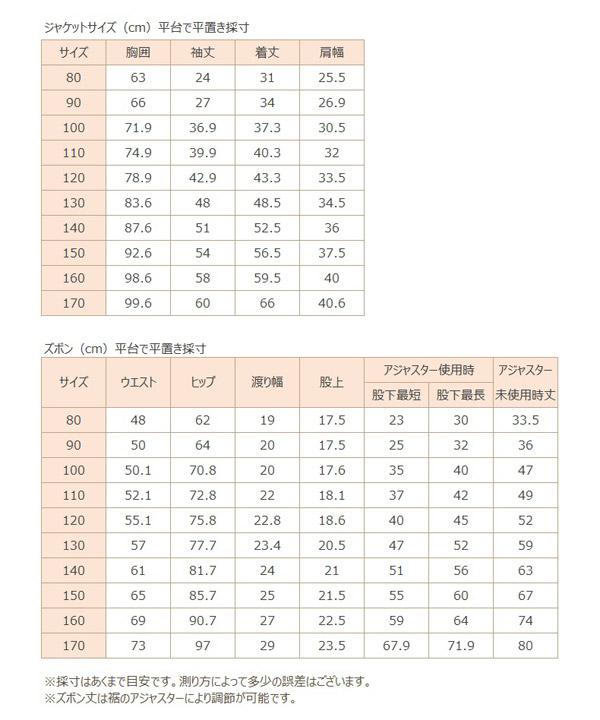 男の子礼服NBF00C1サイズ表