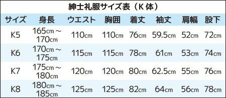 紳士礼服K体Sサイズ表