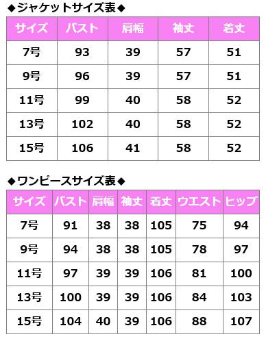 女性礼服NAZ0013サイズ表