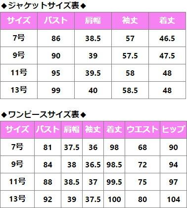 女性礼服NAZ0706サイズ表