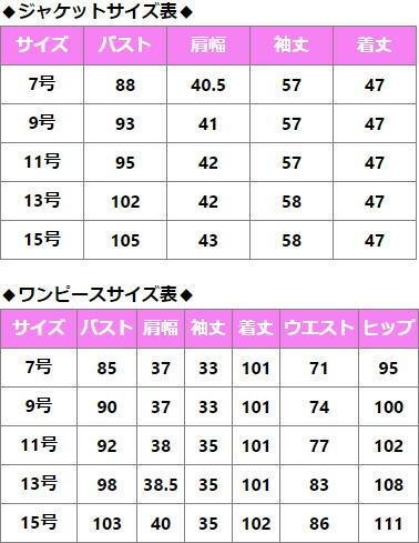 女性礼服NAZ0601サイズ表