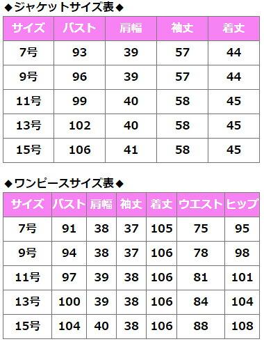 女性礼服NAZ0010サイズ表