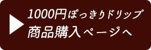 1000円ポッキリドリップ購入ページ