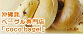 沖縄coco bagel