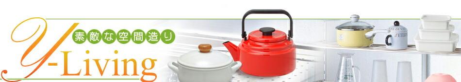 Y-LIVING 調理器具、キッチン収納、キッチン家電、バストイレ用品、インテリア収納、美容健康用品、介護用品等を提供する卸屋