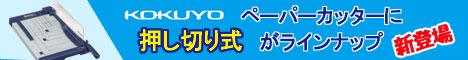 コクヨペーパーカッター(押し切り式)