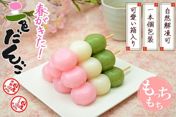 花見だんご三色だんご、団子専門店の春の団子、自然解凍、一本個包装、