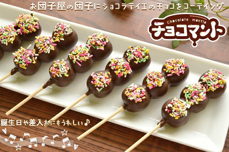 団子にチョコレートをコーティングしたチョコマント、チョコ団子