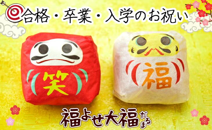 受験生の合格祈願に、卒業のお祝、入学のお祝いに、和菓子のお祝を。福よせ大福だるま