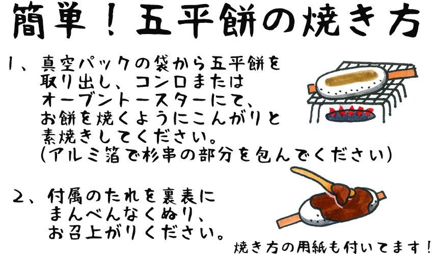 五平餅の焼き方