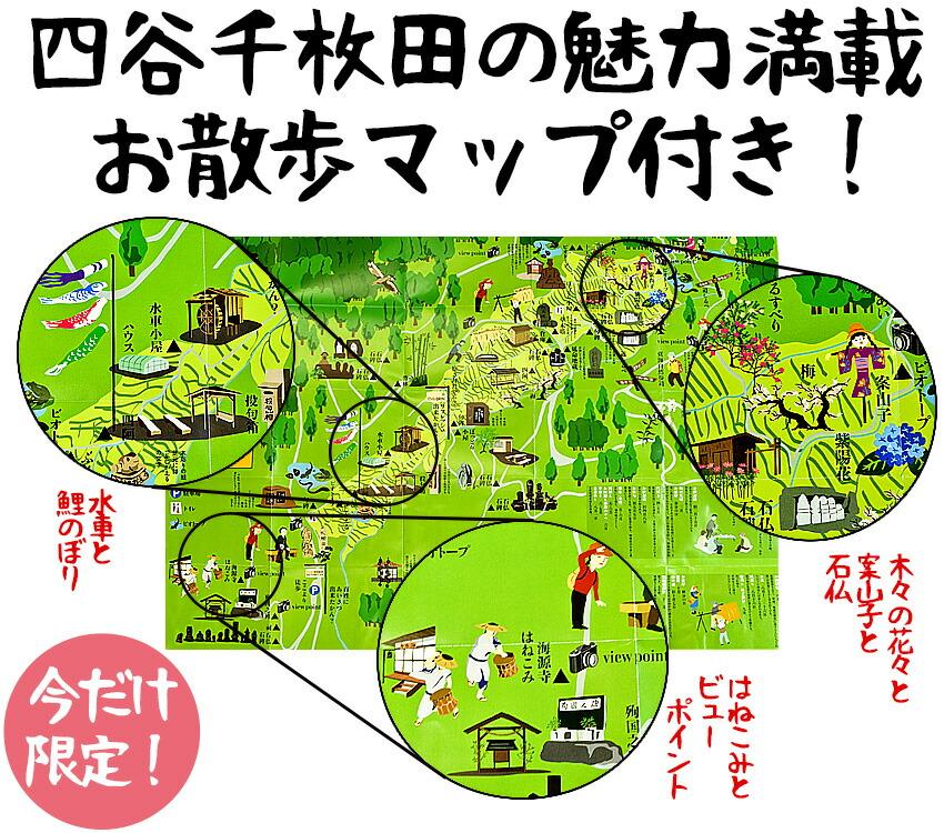 魅力が満載!四谷千枚田のお散歩マップ付き