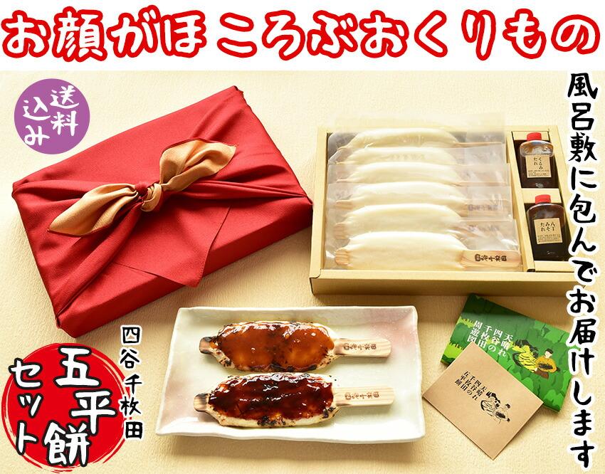 五平餅セットの贈り物・ギフト・プレゼント
