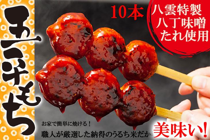 八丁味噌たれの丸八製菓の五平餅