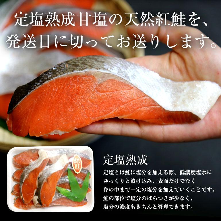 天然紅鮭 10切れ【紅鮭 紅サケ 紅鮭 切り身 甘塩 魚 塩焼き ご飯のお供 お弁当 酒のつまみ 天然 美味しい 絶品 お中元 お歳暮 ギフト 贈答】