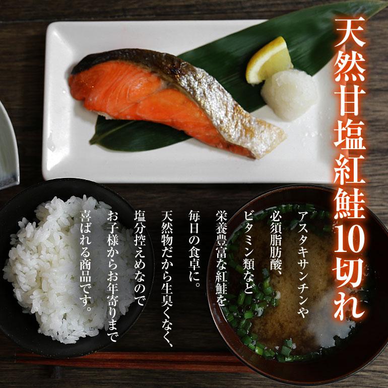 天然紅鮭 10切れ