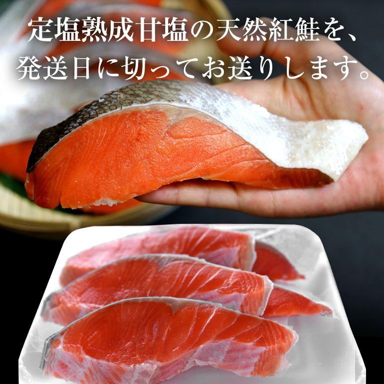 天然紅鮭 5切れ【紅鮭 紅サケ 紅鮭 切り身 甘塩 魚 塩焼き ご飯のお供 お弁当 酒のつまみ 天然 美味しい 絶品 お中元 お歳暮 ギフト 贈答】
