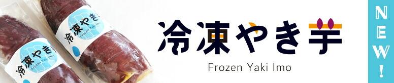 新商品!冷凍やき芋