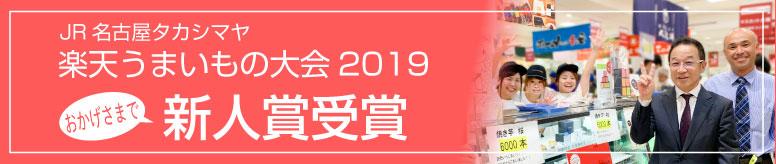 楽天うまいもの大会2019新人賞受賞