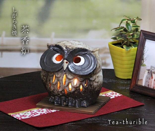 茶香炉 陶器アロマポット 陶器茶こうろ