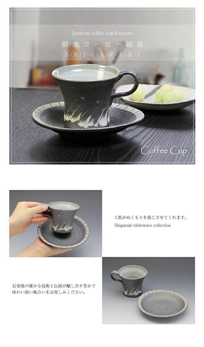 コーヒーカップ 陶器 おしゃれ