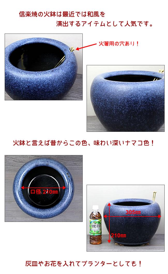 ひばち 信楽焼火鉢 陶器ひばち てあぶり火鉢
