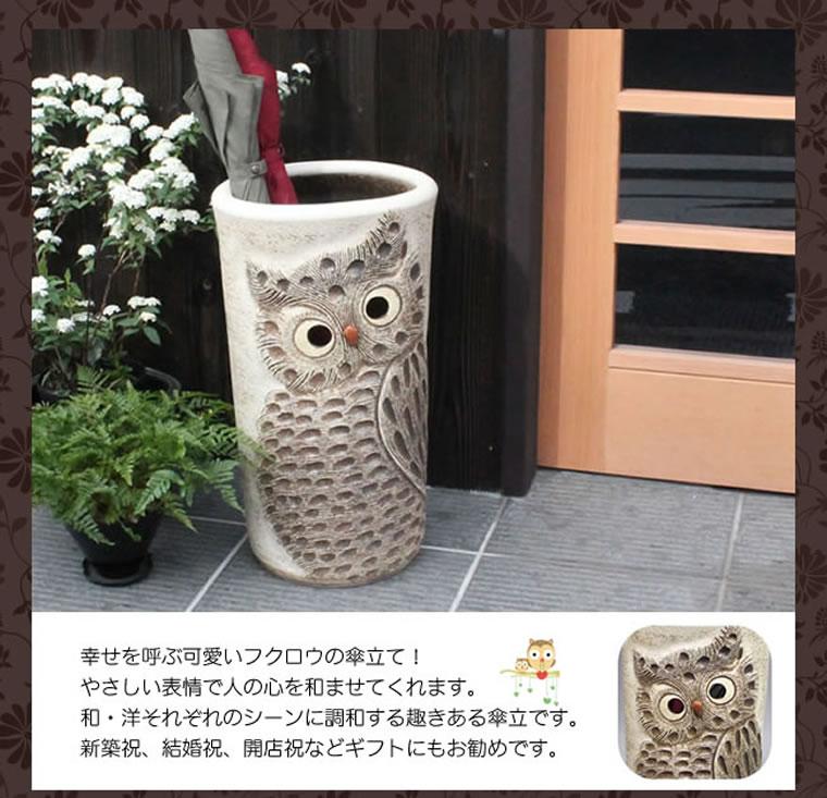 傘立て 陶器 新築祝い 開店祝い ふくろう