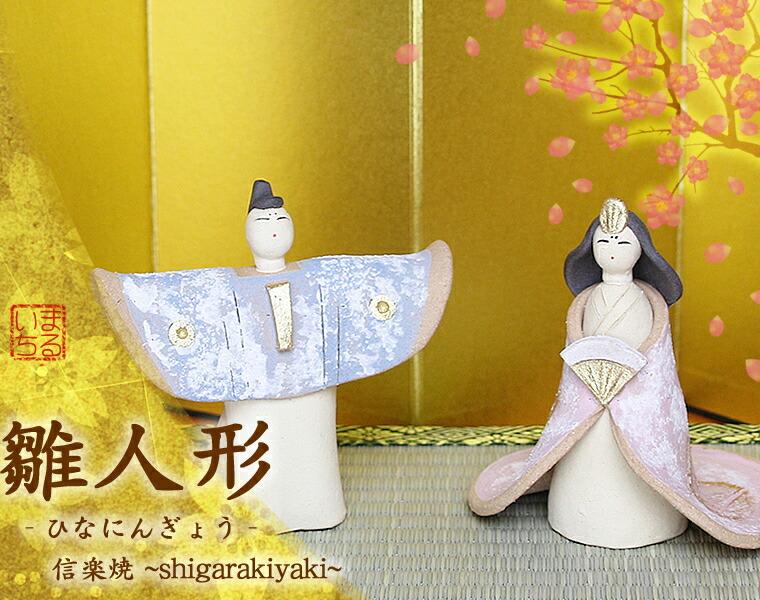 信楽焼 お雛様 雛人形 陶器